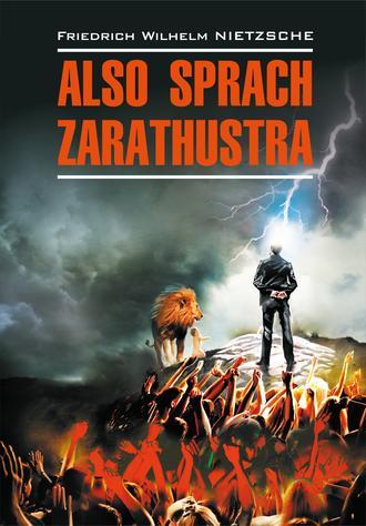 Фридрих Ницше, Also sprach Zarathustra: Ein Buch für Alle und Keinen / Так говорил Заратустра. Книга для всех и ни для кого. Книга для чтения на немецком языке