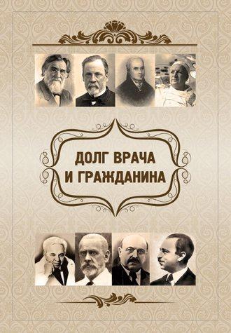 Ольга Киселева, Евгений Харламов, Елена Склярова, Долг врача и гражданина