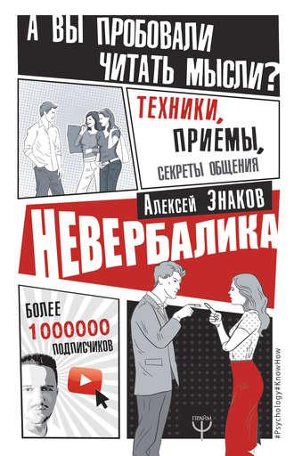 Алексей Знаков, Невербалика. А вы пробовали читать мысли? Техники, приемы, секреты общения