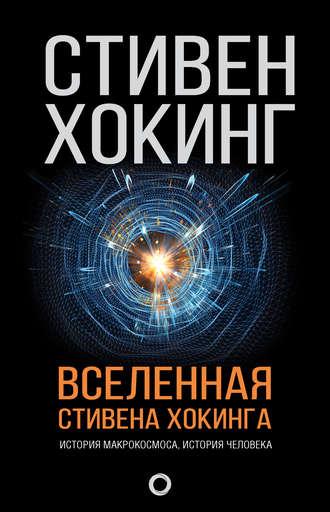 Стивен Хокинг, Вселенная Стивена Хокинга (сборник)