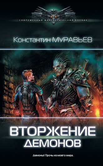 Константин Муравьёв, Вторжение демонов