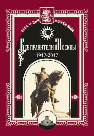 Коллектив авторов, Михаил Полятыкин, Все правители Москвы. 1917–2017