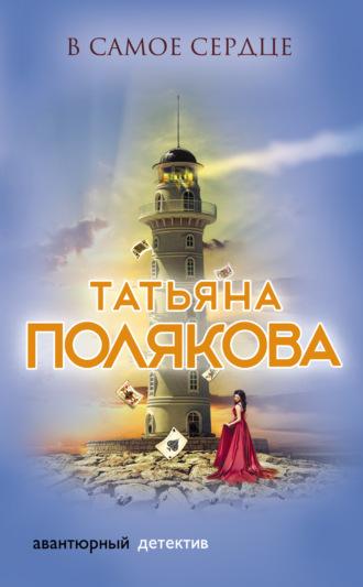 Татьяна Полякова, В самое сердце
