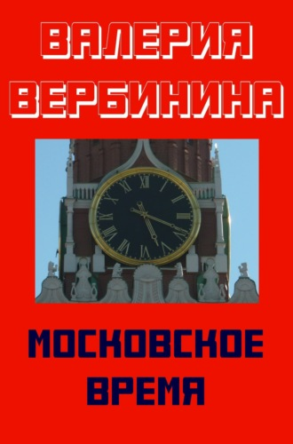 Валерия Вербинина, Московское время