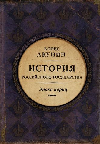 Борис Акунин, Евразийская империя. История Российского государства. Эпоха цариц