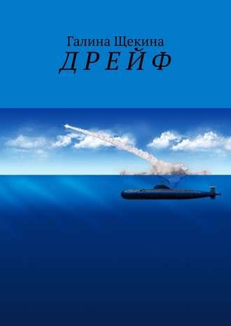 Галина Щекина, Дрейф