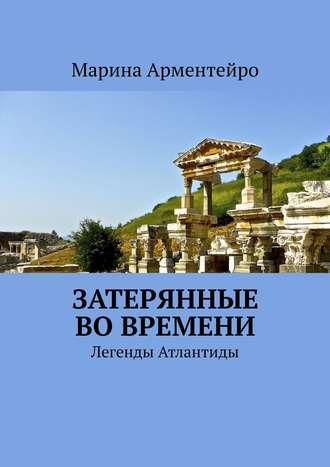 Марина Александрова, Затерянные вовремени. Легенды Атлантиды