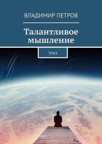 Владимир Петров, Талантливое мышление. ТРИЗ