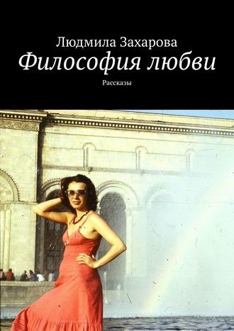 Людмила Захарова, Философия любви. Рассказы