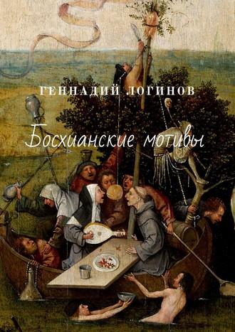 Геннадий Логинов, Босхианские мотивы. Романы иповести