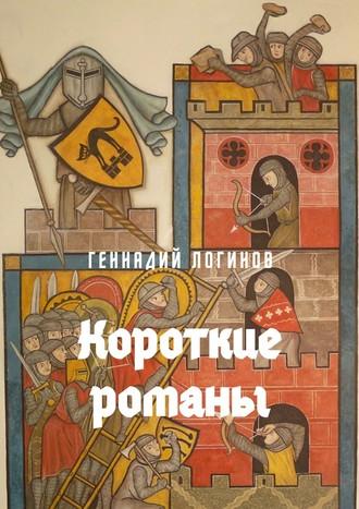 Геннадий Логинов, Короткие романы