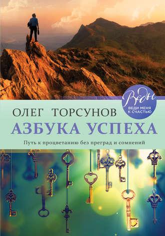 Олег Торсунов, Азбука успеха. Путь к процветанию без преград и сомнений