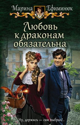 Марина Ефиминюк, Любовь к драконам обязательна