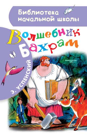 Эдуард Успенский, Волшебник Бахрам