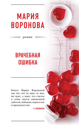 Мария Воронова, Врачебная ошибка