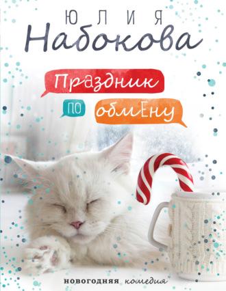 Юлия Набокова, Праздник по обмену