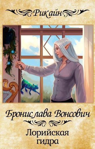 Бронислава Вонсович, Лорийская гидра