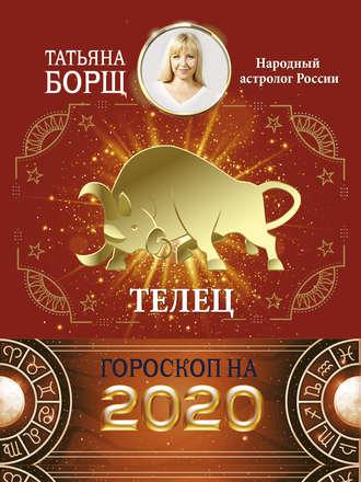 Татьяна Борщ, Телец. Гороскоп на 2020 год