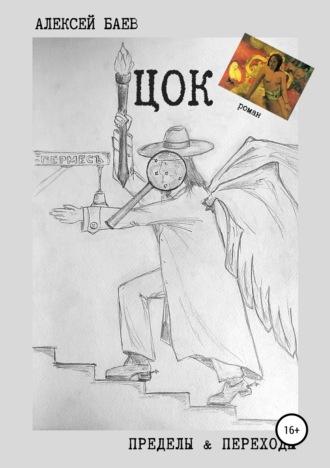Алексей Баев, Цок