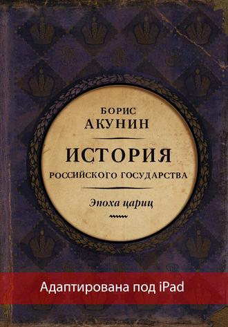 Борис Акунин, Евразийская империя. История Российского государства. Эпоха цариц (адаптирована под iPad)