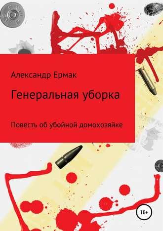 Александр Ермак, Генеральная уборка