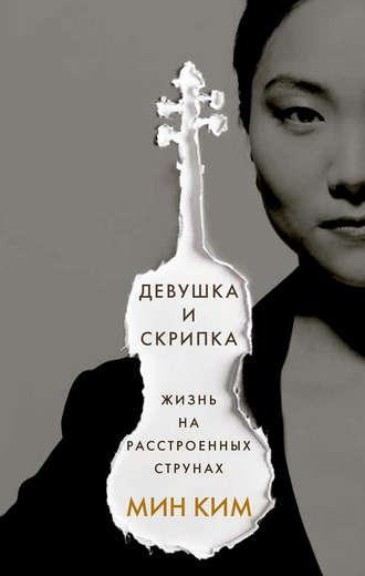 Мин Ким, Девушка и скрипка. Жизнь на расстроенных струнах