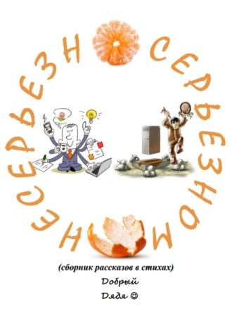 Максим Петренко, Несерьёзно о серьёзном