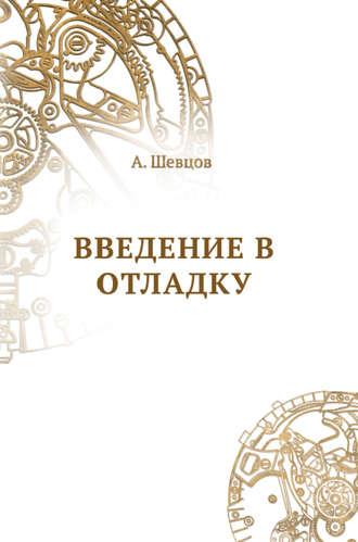 Александр Шевцов, Введение в отладку