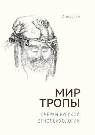 Александр Шевцов, Мир Тропы. Очерки русской этнопсихологии
