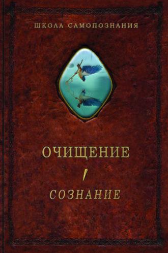 Александр Шевцов, Очищение. Том 1. Организм. Психика. Тело. Сознание