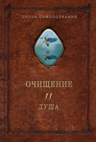 Александр Шевцов, Очищение. Том 2. Душа