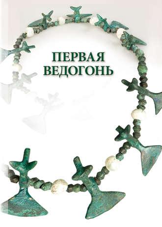 Александр Шевцов, Первая Ведогонь