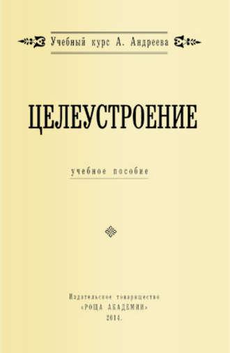 Александр Шевцов, Целеустроение