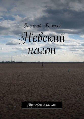 Василий Рожков, Невский нагон. Путевой блокнот