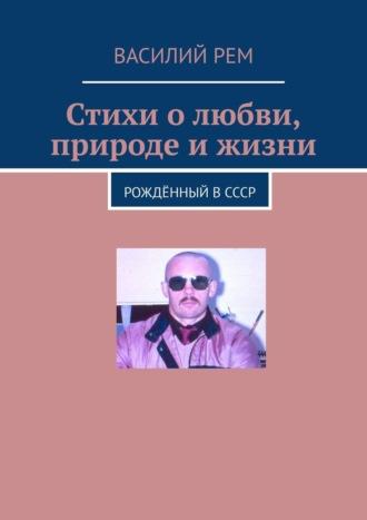 Василий Рем, Стихи олюбви, природе ижизни. Рождённый вСССР