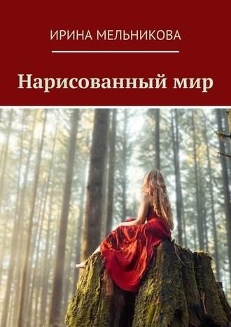 Ирина Мельникова, Нарисованный мир