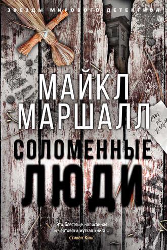 Майкл Маршалл, Соломенные люди