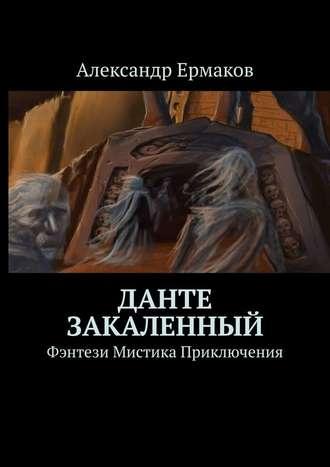 Александр Ермаков, Данте Закаленный