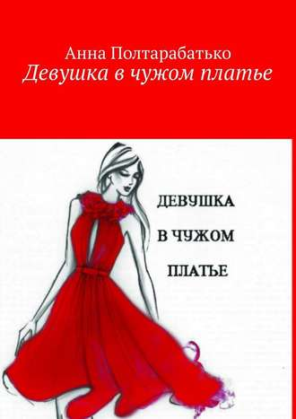 Девушка в чужом платье