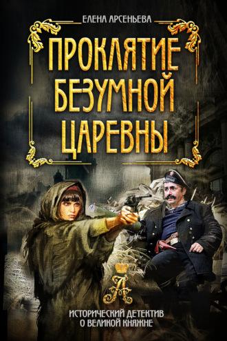 Елена Арсеньева, Проклятие безумной царевны