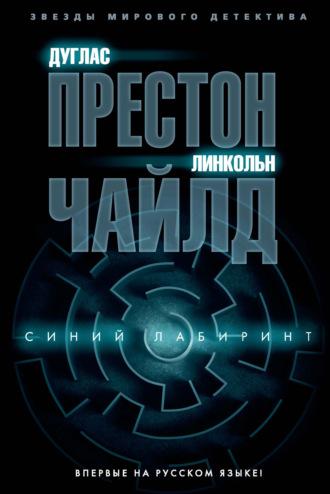 Дуглас Престон, Линкольн Чайлд, Синий лабиринт