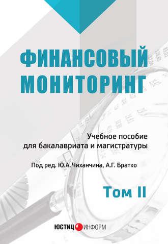 Коллектив авторов, Финансовый мониторинг. Том II