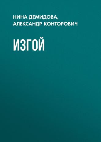 Нина Демидова, Александр Конторович, Изгой