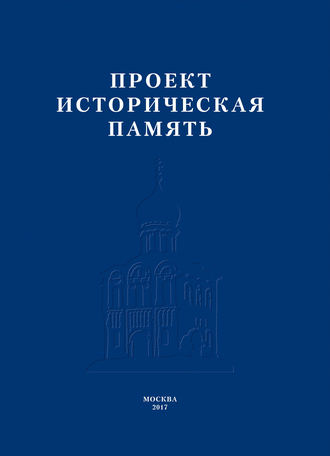 Коллектив авторов, Проект «Историческая память»