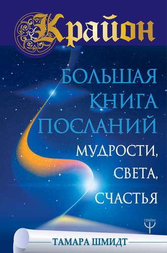 Тамара Шмидт, Крайон. Большая книга Посланий Мудрости, Света, Счастья