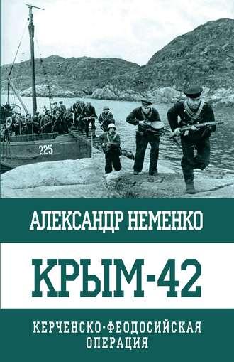 Александр Неменко, Крым-42. Керченско-Феодосийская операция