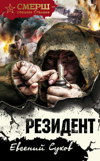 Евгений Сухов, Резидент