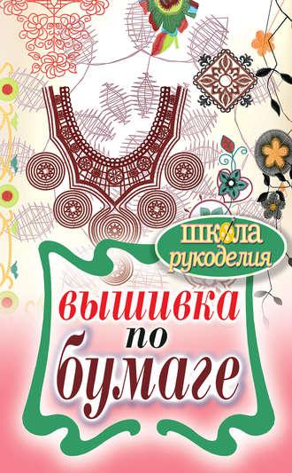 Елена Шилкова, Вышивка по бумаге