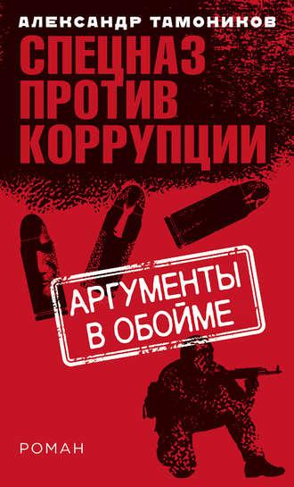 Александр Тамоников, Аргументы в обойме