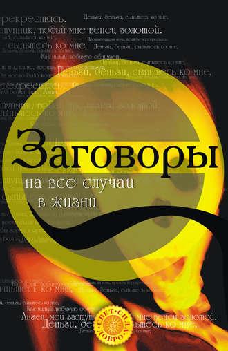 Татьяна Радченко, Заговоры на все случаи жизни